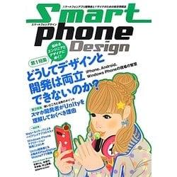 Smartphone Design(スマートフォンデザイン)―スマートフォンアプリ開発者とデザイナのための総合情報誌 [単行本]