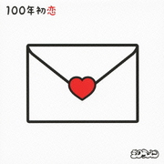 100年初恋