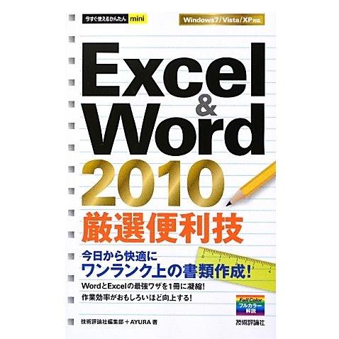 Excel & Word 2010厳選便利技(今すぐ使えるかんたんmini) [単行本]