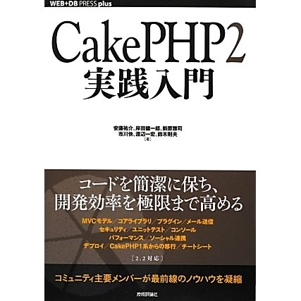 CakePHP2実践入門(WEB+DB PRESS plusシリーズ) [単行本]