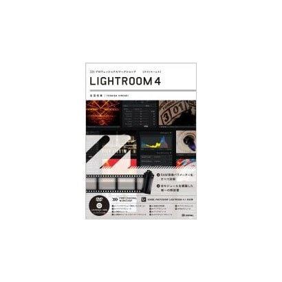プロフェッショナルワークショップLIGHTROOM4 [単行本]