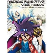 ファイ・ブレイン-神のパズル ビジュアルファンブック [単行本]