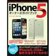 iPhone5オーナーズガイドブック-iPhone5の初期設定、基本操作からiOS6の新機能や搭載アプリまでを徹底解説(LOCUS MOOK) [ムックその他]