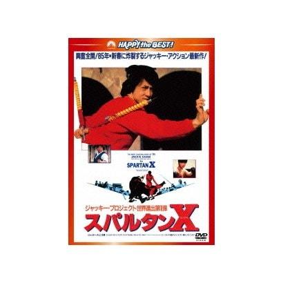 スパルタンX (ハッピー・ザ・ベスト!) [DVD]