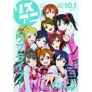 リスアニ! Vol.10.1 (2012 Oct.)(M-ON! ANNEX 559号) [ムックその他]