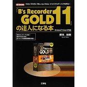 「B's Recorder GOLD 11」の達人になる本(I・O BOOKS) [単行本]