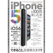 iPhone5を100倍楽しむ本-できること、全部教えます!(アスペクトムック) [ムックその他]