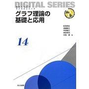 グラフ理論の基礎と応用(未来へつなぐデジタルシリーズ〈14〉) [全集叢書]