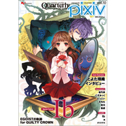 Quarterly pixiv vol.10(エンターブレインムック) [ムックその他]