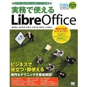 実務で使えるLibreOffice [単行本]