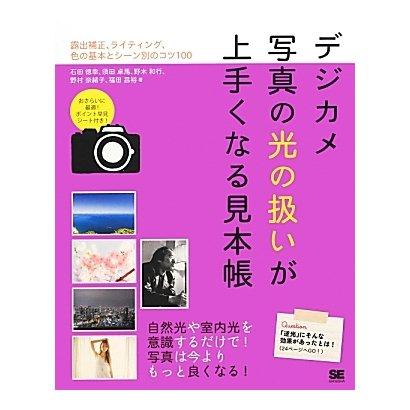 デジカメ写真の光の扱いが上手くなる見本帳―露出補正、ライティング、色の基本とシーン別のコツ100 [単行本]