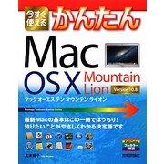 今すぐ使えるかんたんMac Os X Mountain Lion(今すぐ使えるかんたんシリーズ) [単行本]