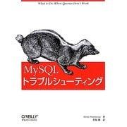 MySQLトラブルシューティング [単行本]