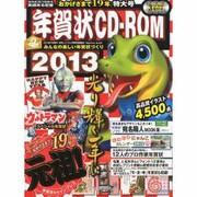 年賀状CD-ROM 2013(インプレスムック) [ムックその他]