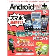 Androider+ (アンドロイダー・プラス) 2012年 12月号 [雑誌]