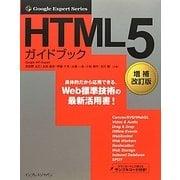 HTML5ガイドブック 増補改訂版 (Google Expert Series) [単行本]