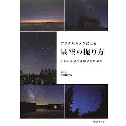 デジタルカメラによる星空の撮り方―きれいな星空を印象的に撮る [単行本]