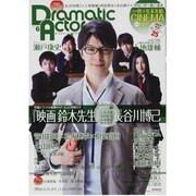 Dramatic Actor VOL.6(廣済堂ベストムック 207号) [ムックその他]