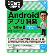 10日でおぼえるAndroidアプリ開発入門教室―Android SDK4/3/2対応 第2版 (10日でおぼえるシリーズ) [単行本]