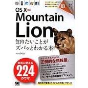 OS X 10.8 Mountain Lion―知りたいことがズバッとわかる本 本当に使える224のワザ(ポケット百科DX) [単行本]