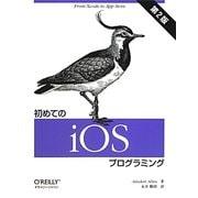 初めてのiOSプログラミング 第2版 [単行本]