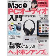 MacでPCオーディオ入門-この一冊があれば「オーディオ」は難しくない(アスキームック) [ムックその他]