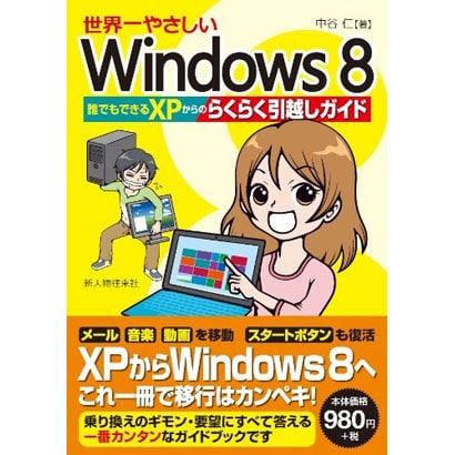 世界一やさしいWindows8―誰でもできるXPからのらくらく引越しガイド [単行本]