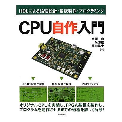 CPU自作入門―HDLによる論理設計・基板製作・プログラミング [単行本]