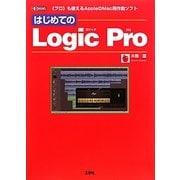 """はじめてのLogic Pro―""""プロ""""も使えるAppleのMac用作曲ソフト(I・O BOOKS) [単行本]"""