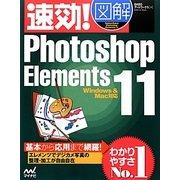 速効!図解Photoshop Elements11―Windows&Mac対応(速効!図解シリーズ) [単行本]