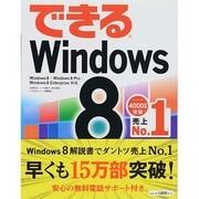 できるWindows8―Windows8/Windows8 Pro/Windows8 Enterprise対応(できるシリーズ) [単行本]