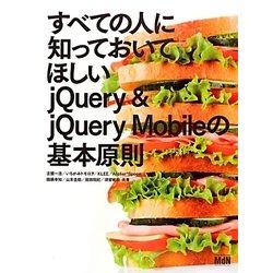 すべての人に知っておいてほしいjQuery&jQuery Mobileの基本原則 [単行本]