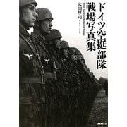 ドイツ空挺部隊戦場写真集 [単行本]