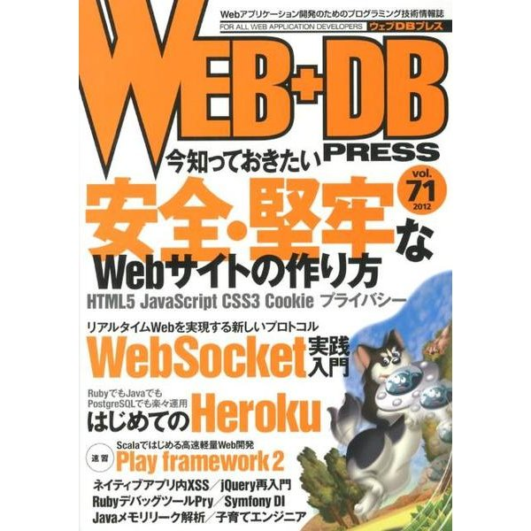 WEB+DB PRESS Vol.71 [単行本]