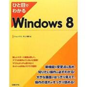 ひと目でわかるWindows8 [単行本]