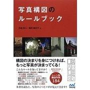 写真構図のルールブック [単行本]