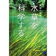 異端の植物「水草」を科学する―水草はなぜ水中を生きるのか? [単行本]