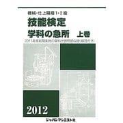 機械・仕上1・2級技能検定/学科の急所〈2012 上巻〉 [単行本]