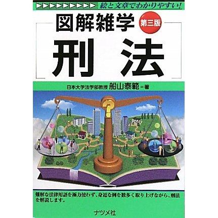 刑法 第3版 (図解雑学) [単行本]