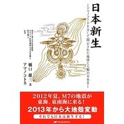 日本新生―アマノコトネを介して開示された地球と人類の未来〈2〉 [単行本]