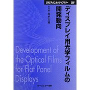 ディスプレイ用光学フィルムの開発動向 普及版 (CMCテクニカルライブラリー) [単行本]