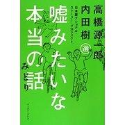 嘘みたいな本当の話 みどり―日本版ナショナル・ストーリー・プロジェクト [単行本]