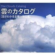 雲のカタログ―空がわかる全種分類図鑑 [単行本]