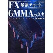 FX最強チャート GMMAの真実 [単行本]