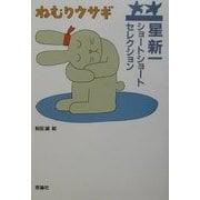 星新一ショートショートセレクション〈3〉ねむりウサギ [全集叢書]