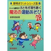 3・4・5歳児の子どもが落ち着く魔法の運動あそび28 [全集叢書]
