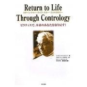 Return to Life Through Contrology―ピラティスで、本来のあなたを取り戻す! [単行本]