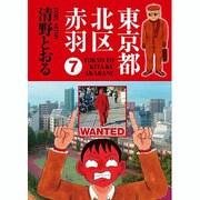 東京都北区赤羽 7(GAコミックススペシャル) [コミック]