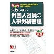 Q&A 失敗しない外国人社員の人事労務管理―国内雇用から海外現地雇用、高度人材雇用まで(すぐに使える中経実務Books) [単行本]