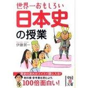 世界一おもしろい日本史の授業(中経の文庫 い 14-1) [文庫]